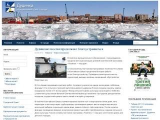 Официальный сайт города Дудинки