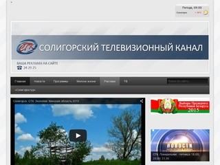 Stc-tv.by