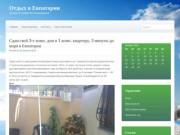 Отдых в Евпатории | аренда от хозяев без посредников