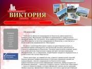 Агентство недвижимости ВИКТОРИЯ