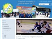 Детско-юношеская спортивная школа п.Искателей - ДЮСШ п.Искателей НАО