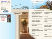ЛипецкМОДЕРН: строительный портал и строительство Липецк и Липецкая область