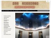 Натяжные потолки в Ингушетии - ing-dizain.ru Натяжные потолки в Ингушетии