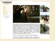 Школа верховой езды Гармония| верховая езда в Коммунарке