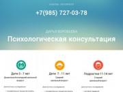 Психологическая консультация в Москве