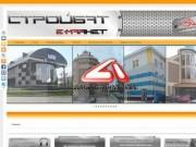 Стройбат - интернет-магазин строительных материалов в Северодвинске