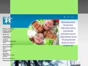 """Муниципальное образовательное учреждение дополнительного образования детей """"Подпорожский центр"""