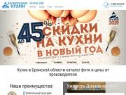Купить кухню на заказ в Брянской области