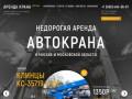 С 2004 года компания «СпецРенталз» предлагает аренду автокранов в Москве и Московской области под управлением квалифицированных машинистов. (Россия, Московская область, Москва)