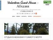 тдых высшего класса в Абхазии в 100 метрах от моря (Абхазия, Сухум)