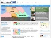 """""""Абхазский Узел"""" - Независимое Информационное Агентство Абхазии"""
