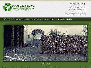 Сбор макулатуры в Москве - пункт сбора макулатуры (бумага и картон) «Магис»