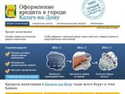 Кредиты в Калаче-на-Дону. Онлайн заявка, быстрое рассмотрение. Все виды кредитов.