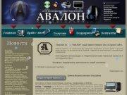 Компьютеры в Твери. АВАЛОН Тверь - сайт сети компьютерных магазинов