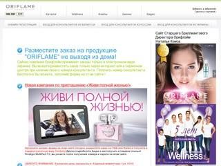 Oriflame - natural swedish cosmetics. Орифлейм Беларусь. Каталог Орифлейм Беларусь