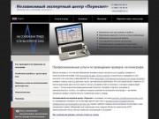 Профессиональные услуги по проведению проверок на полиграфе
