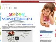Детский развивающий центр Montessoriя (Россия, Челябинская область, Челябинск)