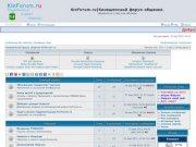 KinForum.ru|Кинешемский форум общения. •
