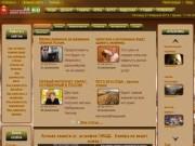 Информационно - развлекательный портал