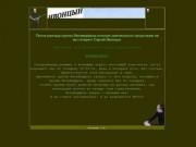 """Сергей Ивонцын - официальная страничка экс-гитарист группы """"Метаморфозы"""""""