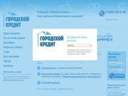 """""""Городской кредит"""" в Северодвинске"""