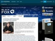 Страница Виртуальных Путешественников - ЖЖ