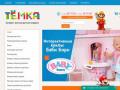 Интернет-магазин детских игрушек и товаров для детей. (Россия, Свердловская область, Екатеринбург)