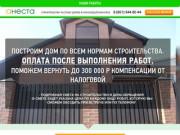 АНЕСТА    Строительство частных домов в Краснодарском крае