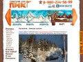 ТурКлуб «ПИК» - в Абхазию