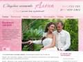 Tamada-alyona.ru — Свадебное агентство Алена.