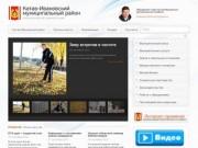 Официальный сайт администрации Катав-Ивановского муниципального района Челябинской области |