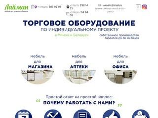 ЧПТУП Лайман (Белоруссия, Минская область, Минск)