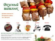 Вкусный шашлык - Доставка шашлыка по Богородскому району и городу Богородск