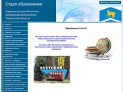 Отдел образования Администрации Исетского муниципального района Тюменской области