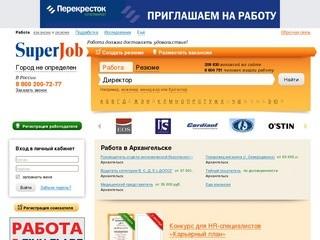 Работа в Архангельске на Superjob.ru (вакансии в Архангельске)