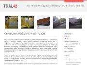 Перевозка негабаритных грузов Кемерово | аренда трала в Кемерово