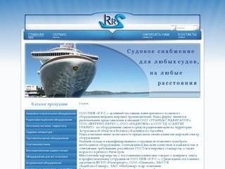 РРС Судовое снабжение-оборудование - Р.Р.С.