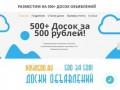 Разместить объявление на 500+ досок объявлений! (Россия, Татарстан, Казань)