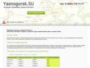 Yasnogorsk.SU - Интернет-провайдер города Ясногорск
