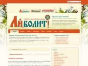 """""""Ай, болит"""" - газета-целительница"""