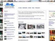 Рыбное Онлайн. Сайт города Рыбное Рязанская область