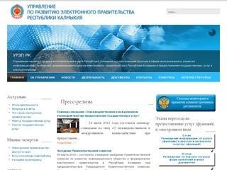 Управление по развитию электронного правительства Республики Калмыкия
