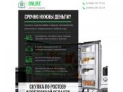 Скупка в Ростове и по Ростовской области