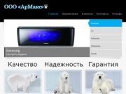 ООО АрМакc