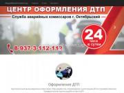 Аварийный комиссар Октябрьский Башкортостан. Помощь при дтп