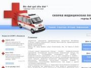 Сайт скорой медицинской помощи