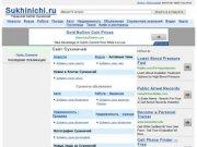 Главный сайт Сухиничей Калужской области (городской портал Сухиничей) город Сухиничи, Калужская область