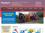 Мастерская Бушевецкого завода - Детские игровые комплексы, спортивный инвентарь