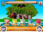 Боевые искусства в Орле - Знаменская Богатырская Застава