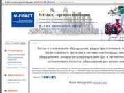М-Пласт, торговая компания - Котлы и отопительное оборудование